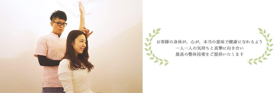 名古屋市千種区【本山整体サロン】*アトピー、不妊症、産後骨盤矯正、マタニティ整体、生理痛、生理不順、更年期障害などお悩みならおまかせ!
